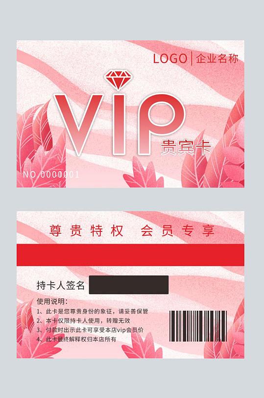 粉色会员卡贵宾卡VIP卡-众图网