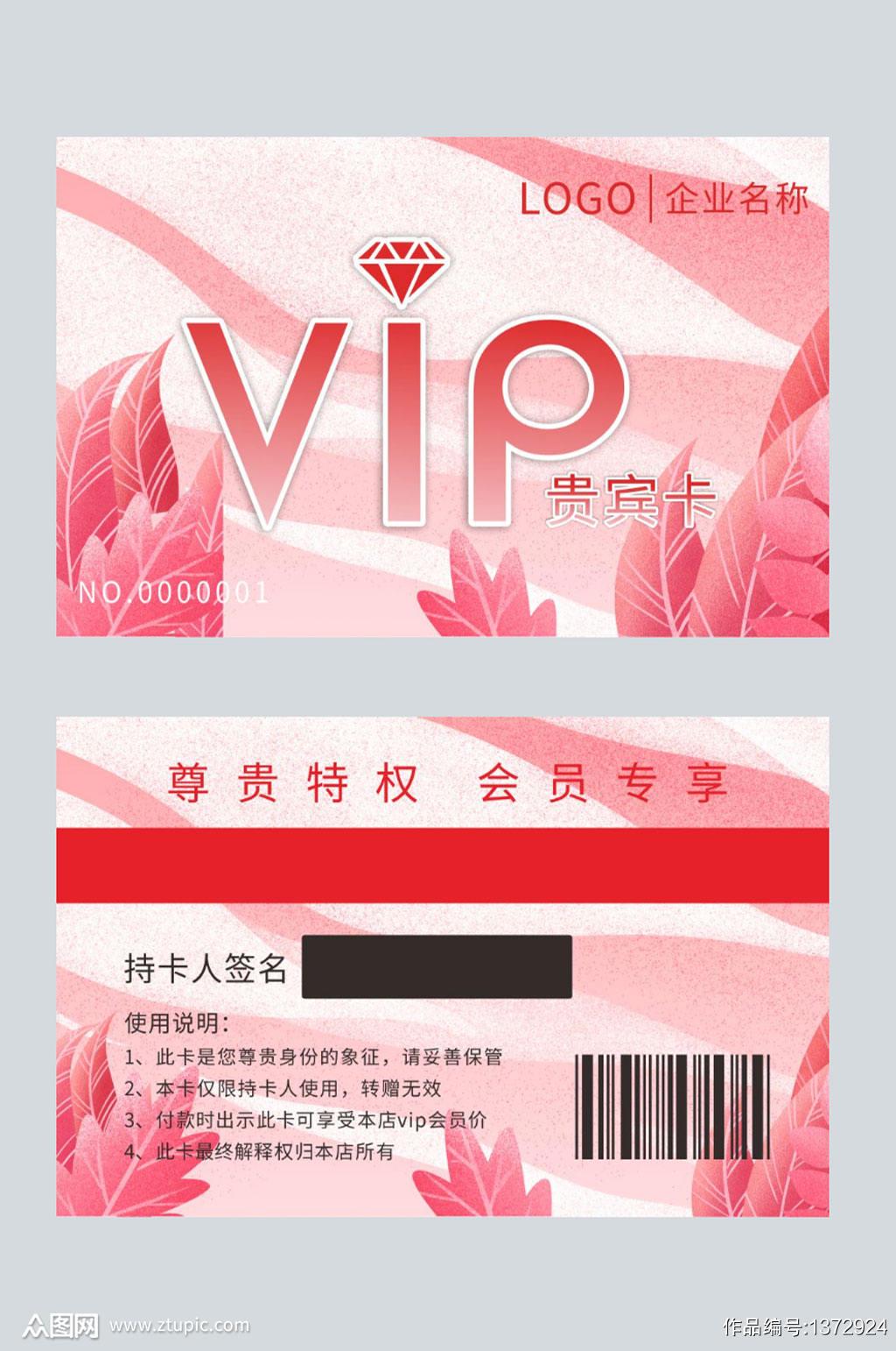 粉色会员卡贵宾卡VIP卡素材