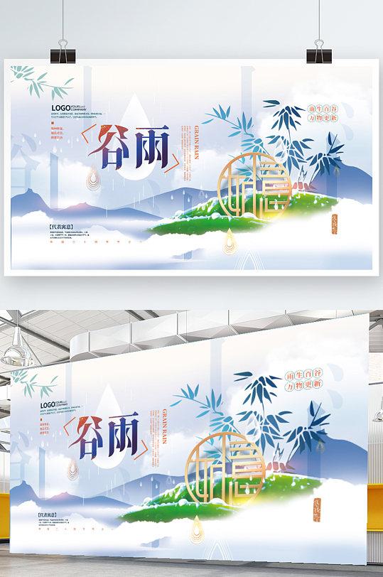 简约中国风文艺谷雨借势展板-众图网