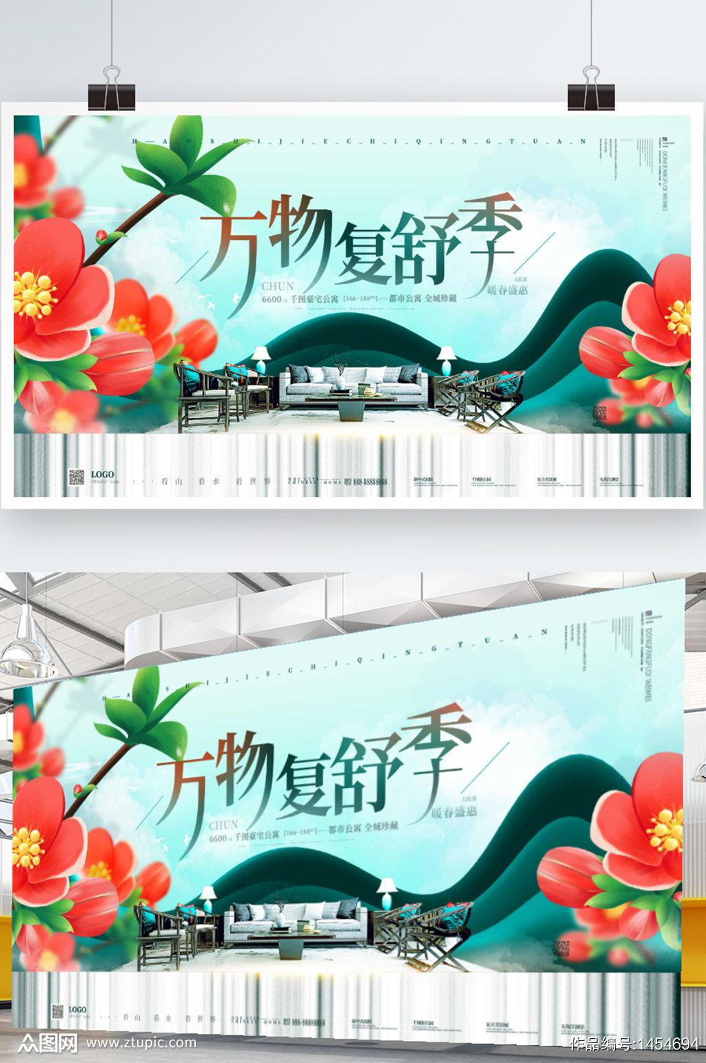 唯美清新浪漫绿色春意春季房地产促销展板素材