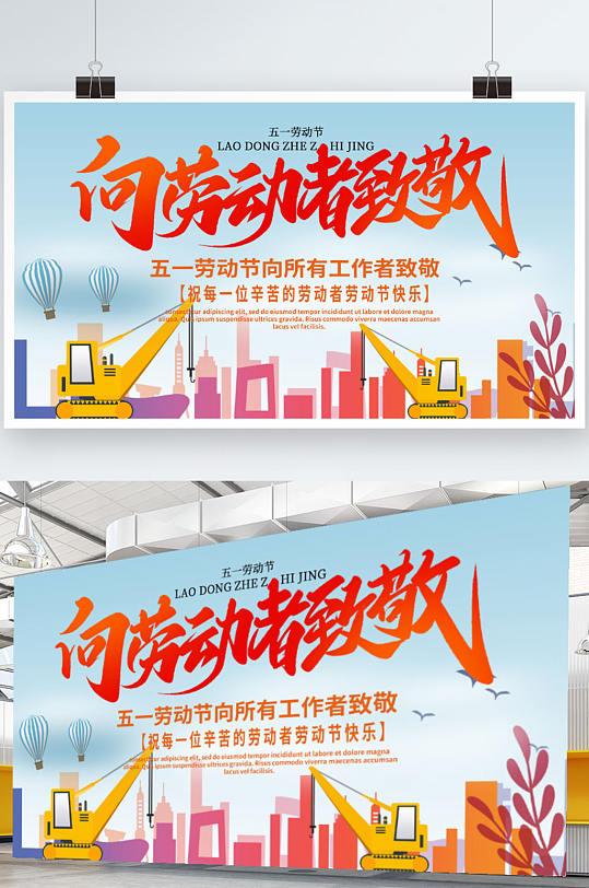 简约清新五一劳动节展板海报-众图网