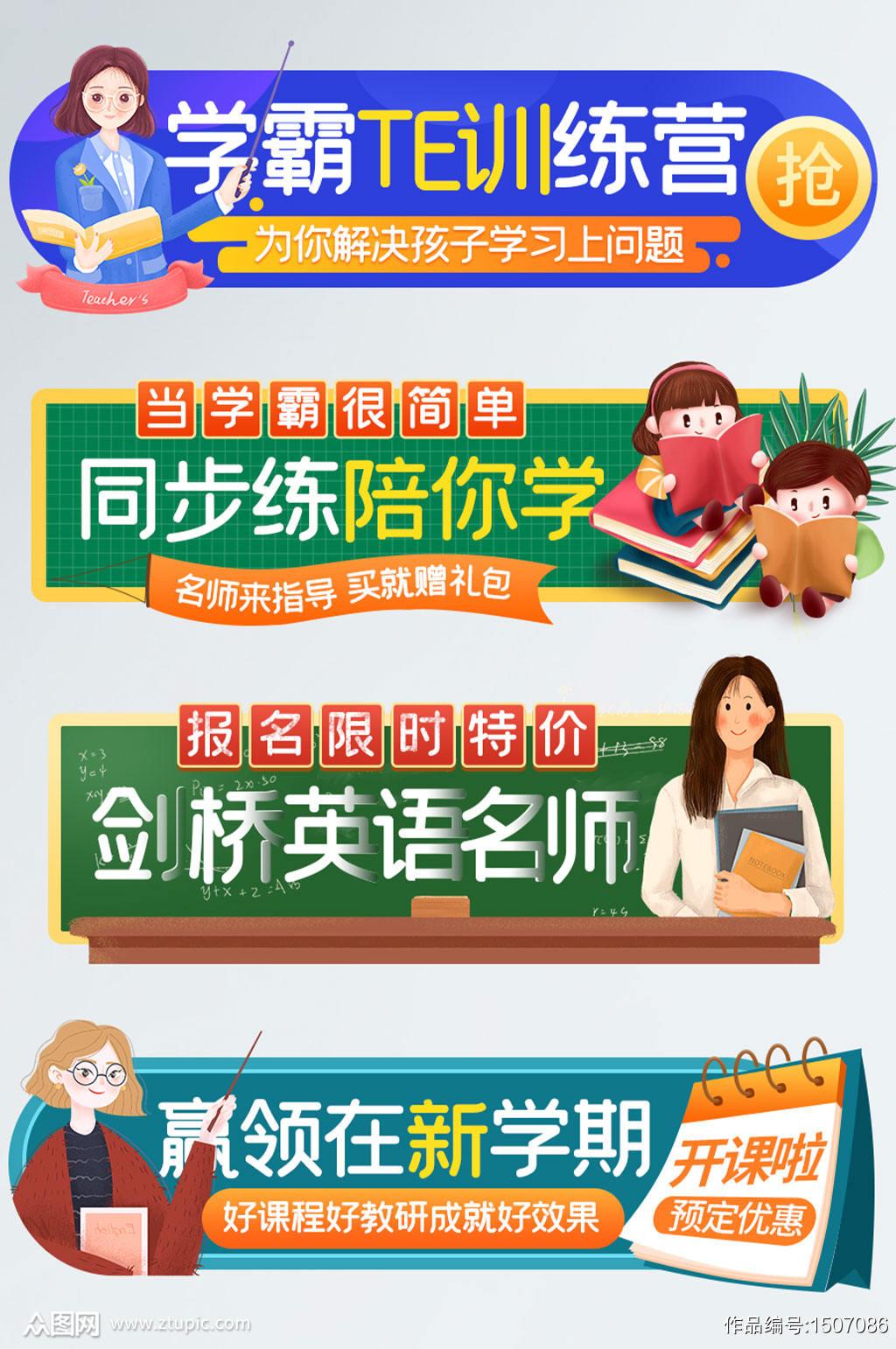 教育行业促销胶囊banner素材
