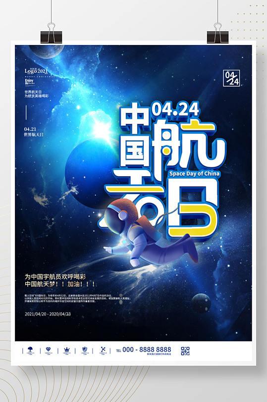 蓝色创意世界航天日宇宙宣传海报-众图网
