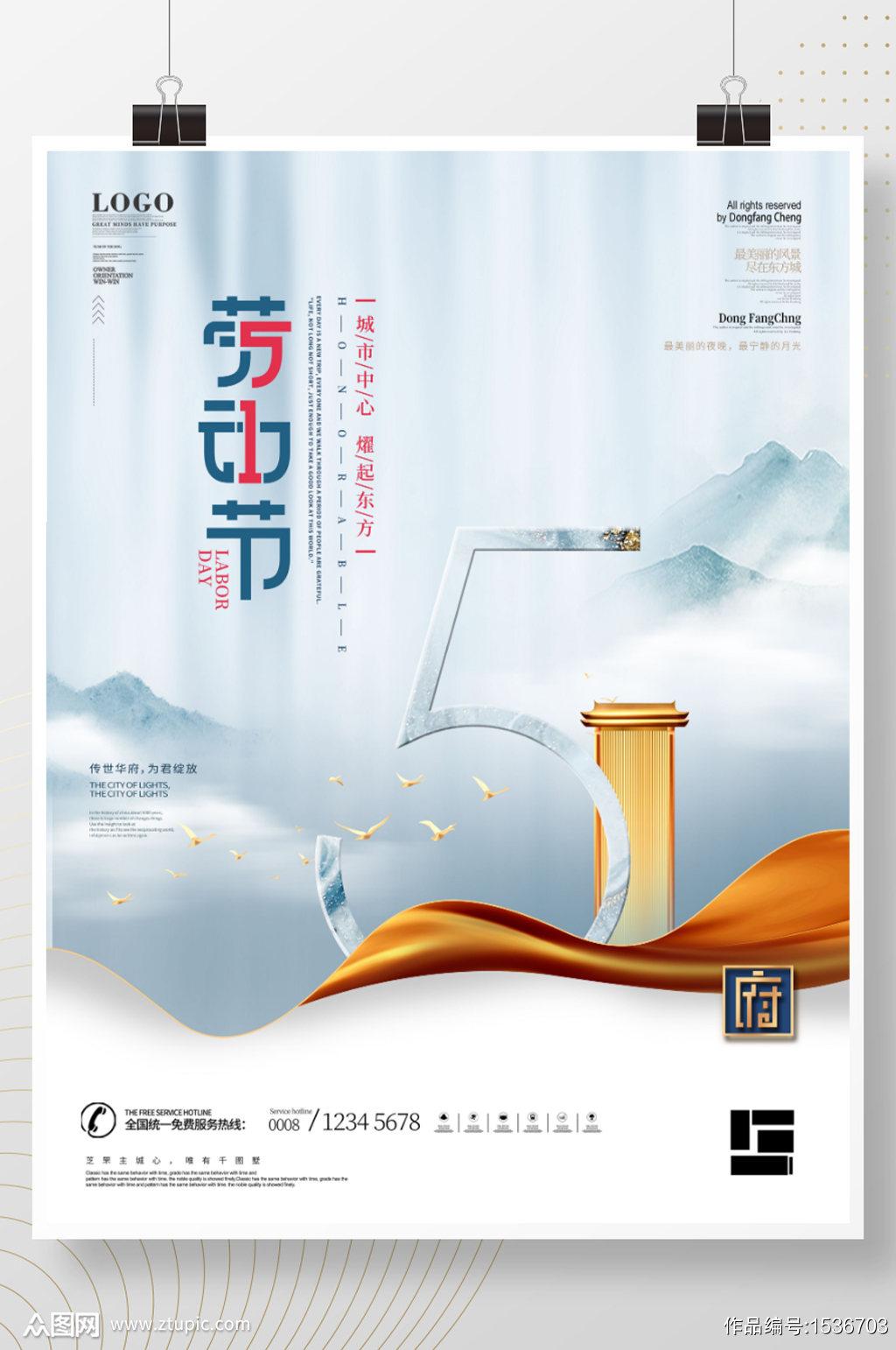 简约中国风五一劳动节房地产营销海报素材