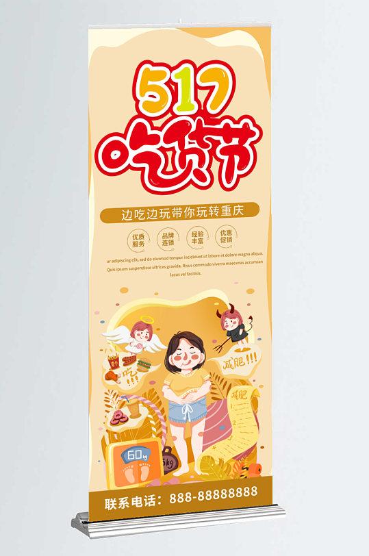 黄色商务大气吃货节促销展架易拉宝-众图网