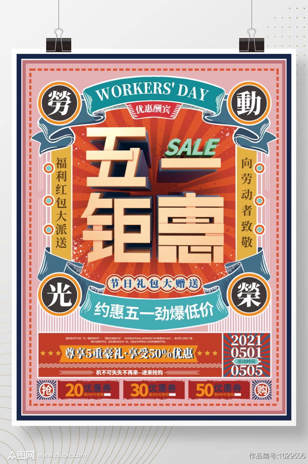 五一劳动节活动促销海报素材
