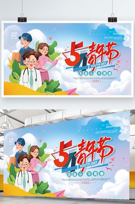 手绘清新五四青年节展板-众图网