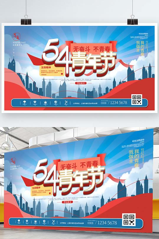 小清新五四青年节节日展板-众图网