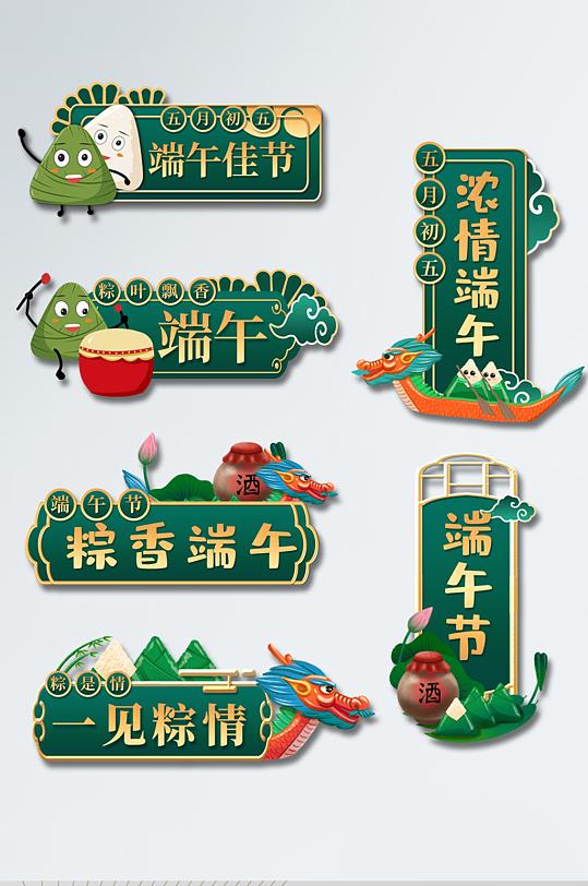 中国风五月五端午节拍照道具手举牌-众图网
