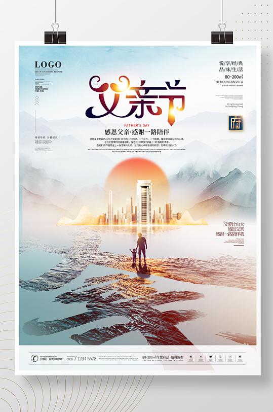 简约中国风创意父亲节房地产营销节日海报-众图网