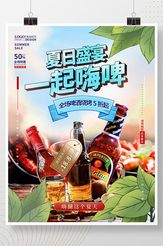 手绘创意龙虾啤酒烧烤促销海报