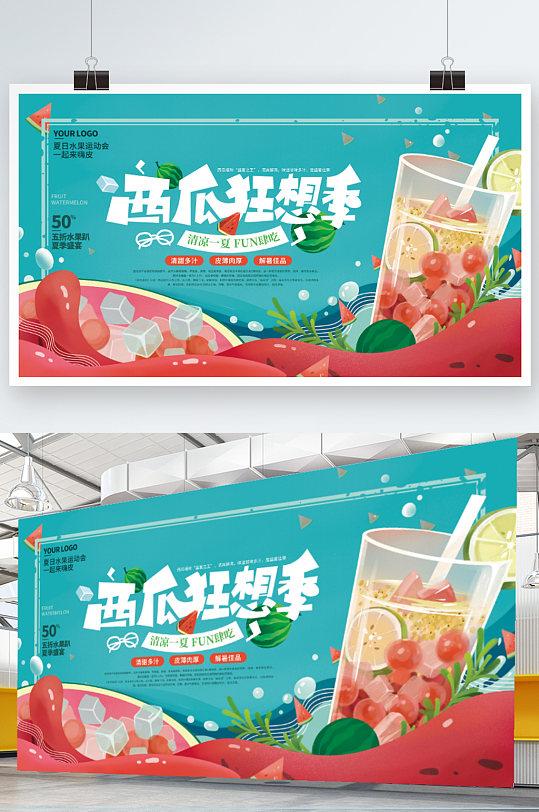 手绘清凉夏季西瓜水果活动宣传促销展板