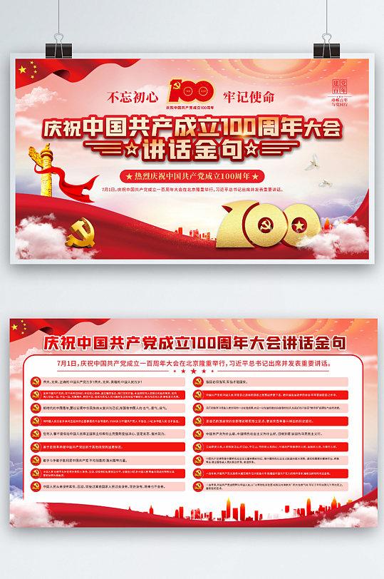 党建建党节庆祝成立100周年大会讲话金句展板海报