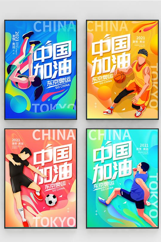 中国加油东京奥运渐变简约系列海报