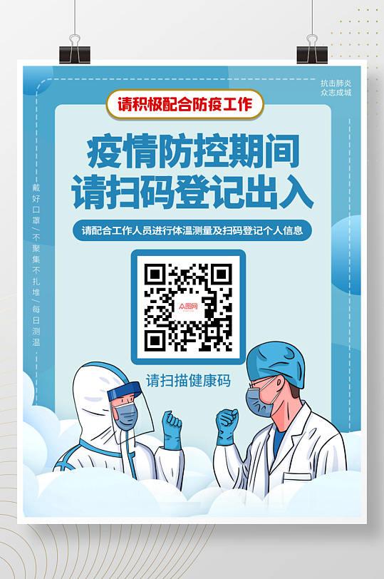 简约健康码扫码登记戴口罩防疫疫情海报
