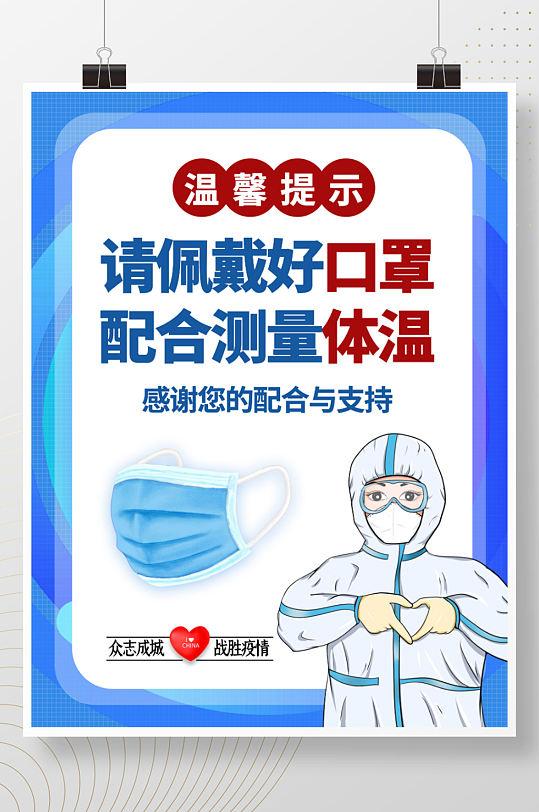 新冠防疫疫情措施戴口罩温馨提示海报