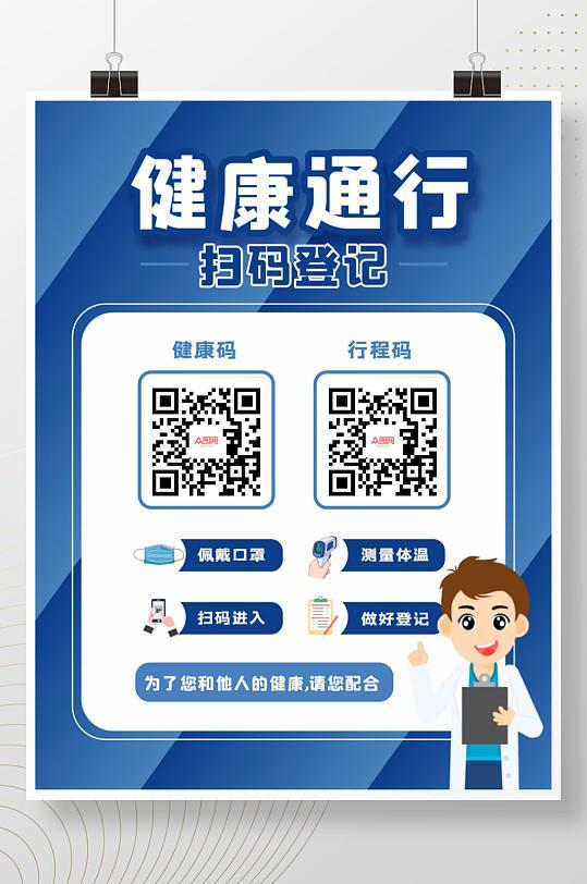 健康码通行码扫码登记戴口罩防疫海报