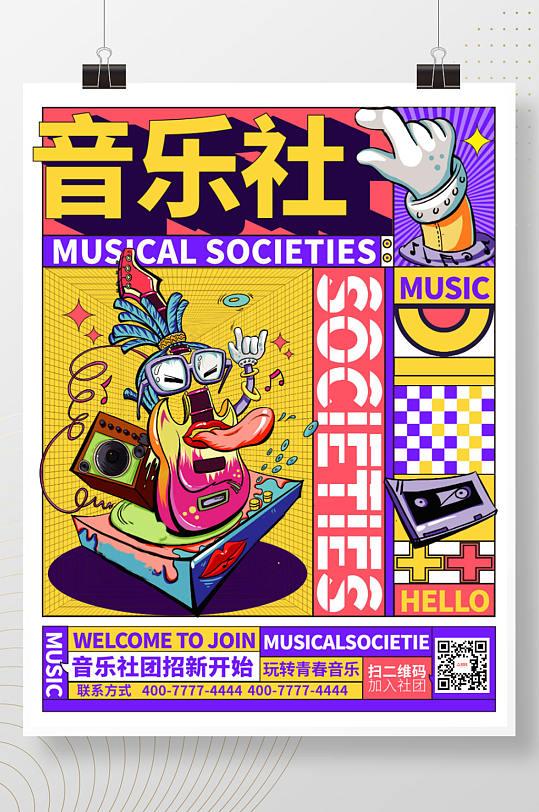创意简约高校大学新生社团招新海报