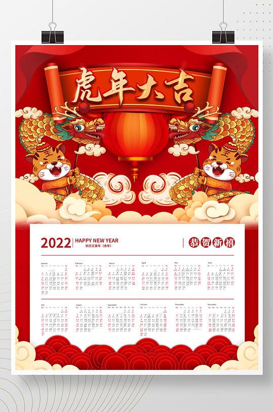 新年2022年喜庆风虎年挂历日历台历海报