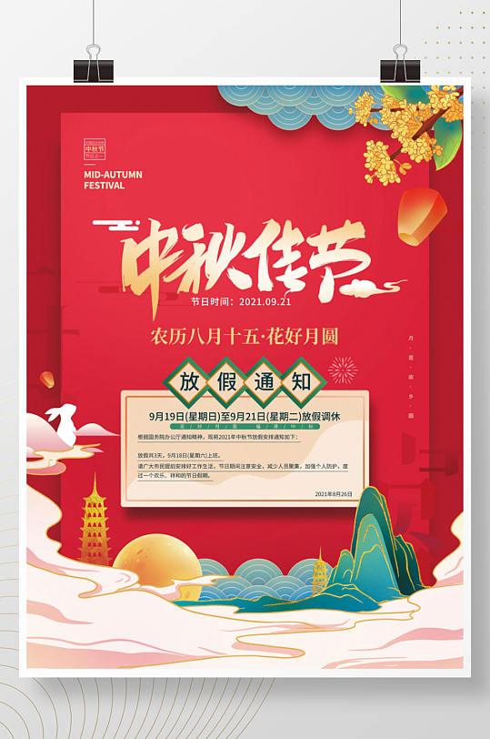 手绘红色喜庆中秋节放假通知海报