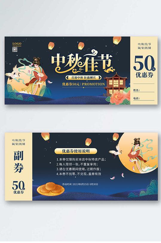 中秋节商场促销优惠券