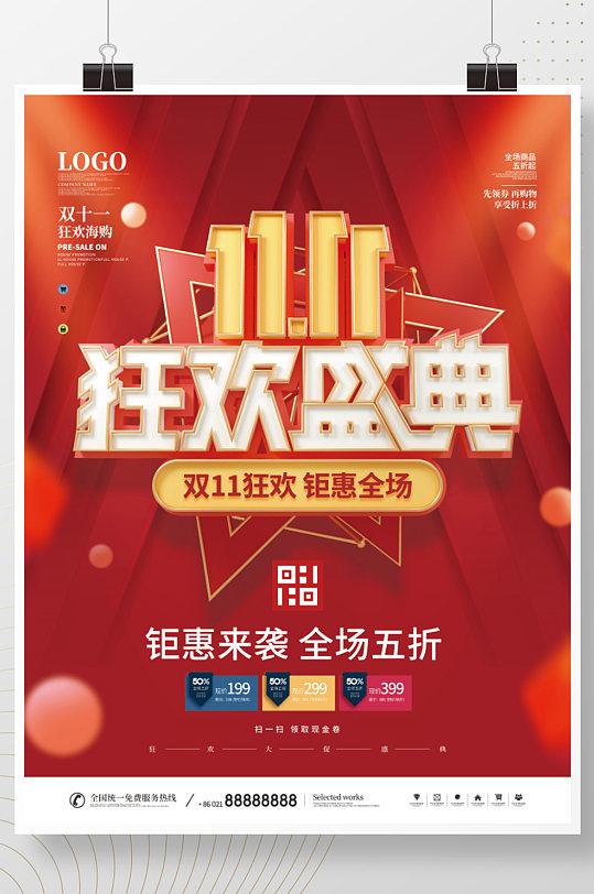 喜庆双十一狂欢盛典商场促销活动宣传海报