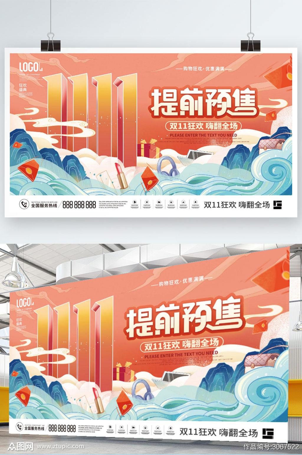 简约插画国潮风双十一趋势预售预告促销展板素材