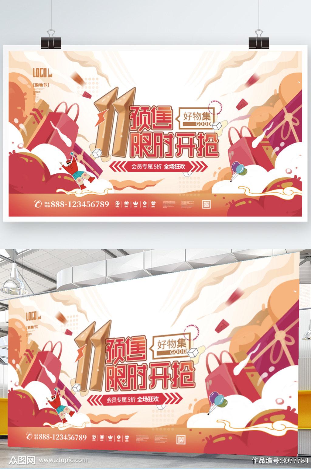 红色双十一潮流促销手绘插画元素预告展板素材