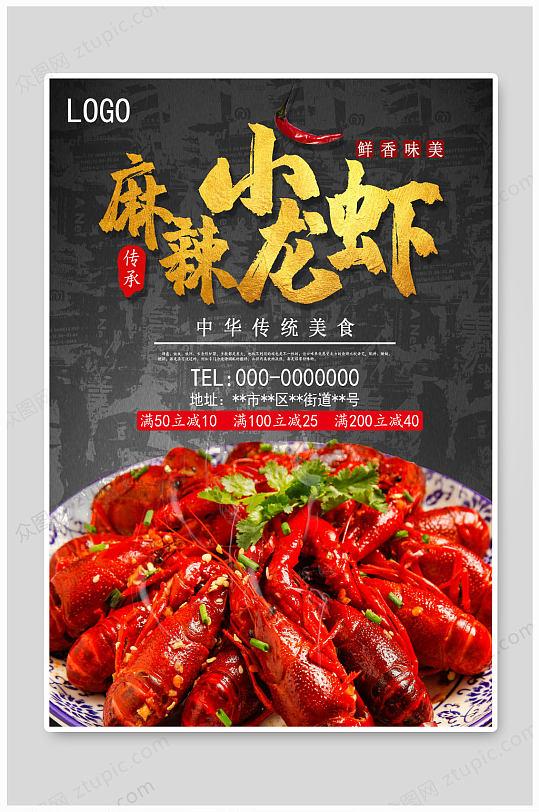 麻辣小龙虾美味传统美食-众图网