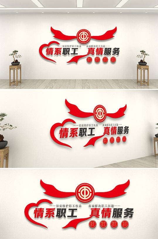红色大气企业文化墙-众图网