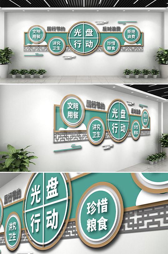 绿色光盘行动文化墙-众图网