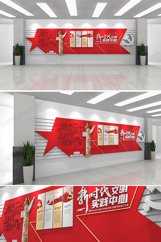 红色文明实践中心文化墙设计图-众图网