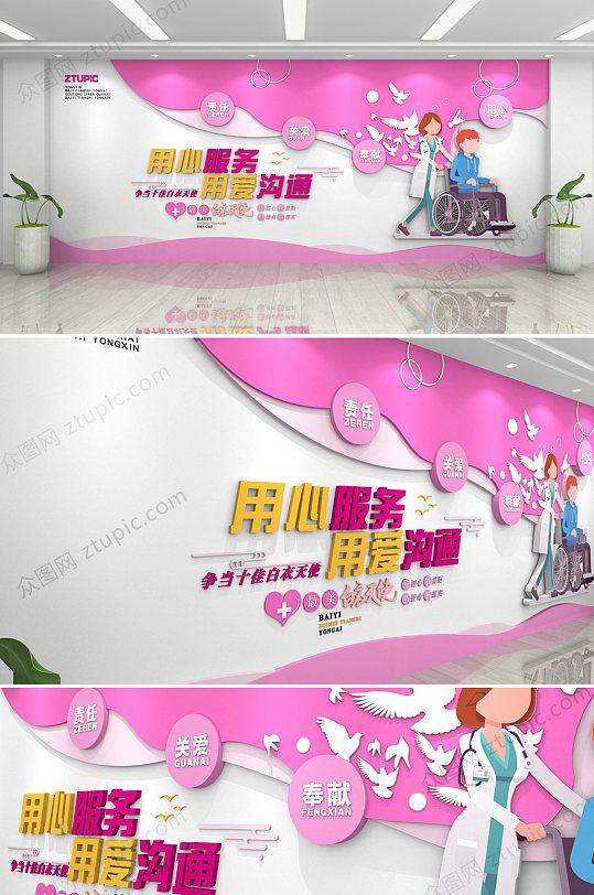简约大气粉色用心服务医疗护士站 康复中心医院文化墙