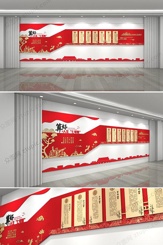 算好人生七笔账中式红色文化墙-众图网