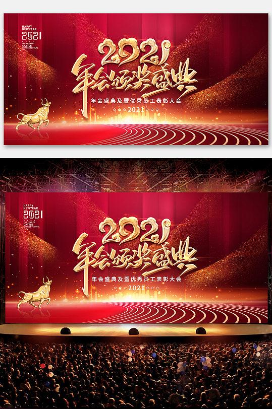 红色2021喜庆企业年会颁奖海报展板-众图网