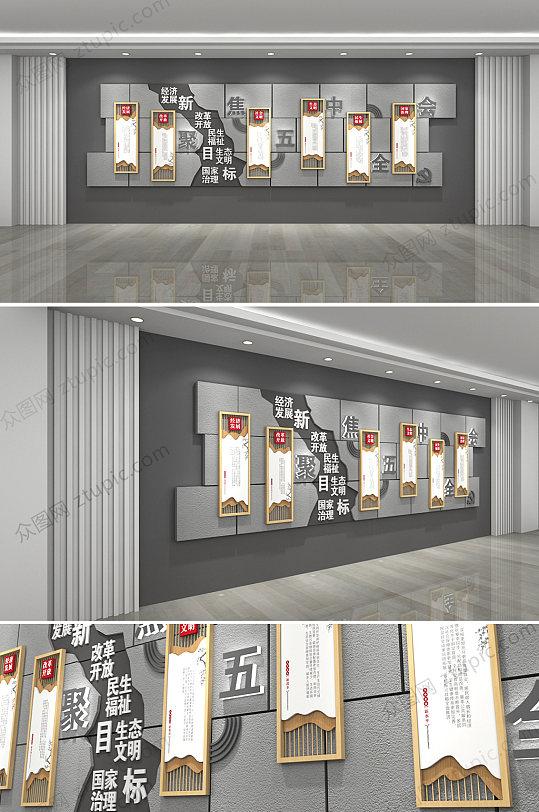 大气石膏木质边框五中全会文化墙-众图网