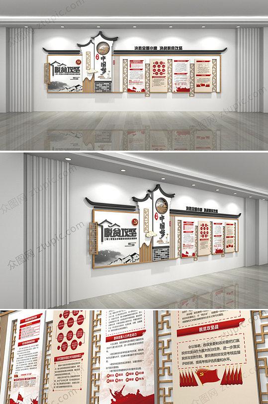 脱贫攻坚决战决胜农村创意文化墙展厅-众图网