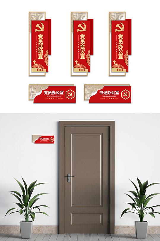 大气金红色政府办公室党建门牌科室牌 金色烫金门牌