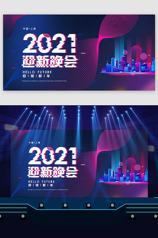 2021迎新抖音风晚会年会背景展板-众图网