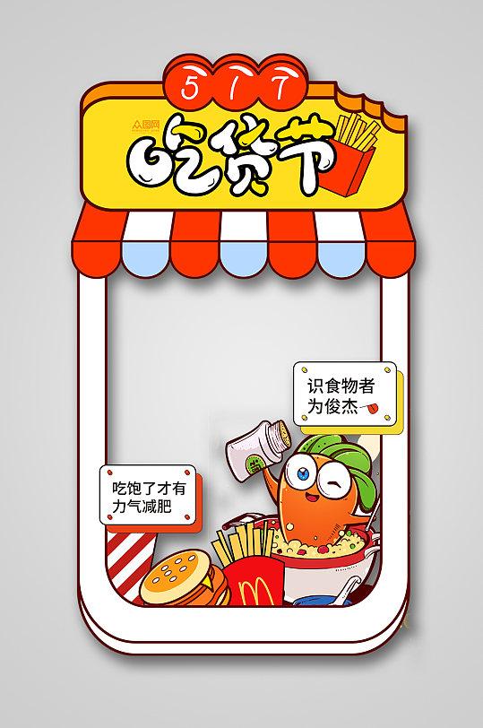插画风简约吃货节商场拍照框打卡处 网红拍照墙-众图网