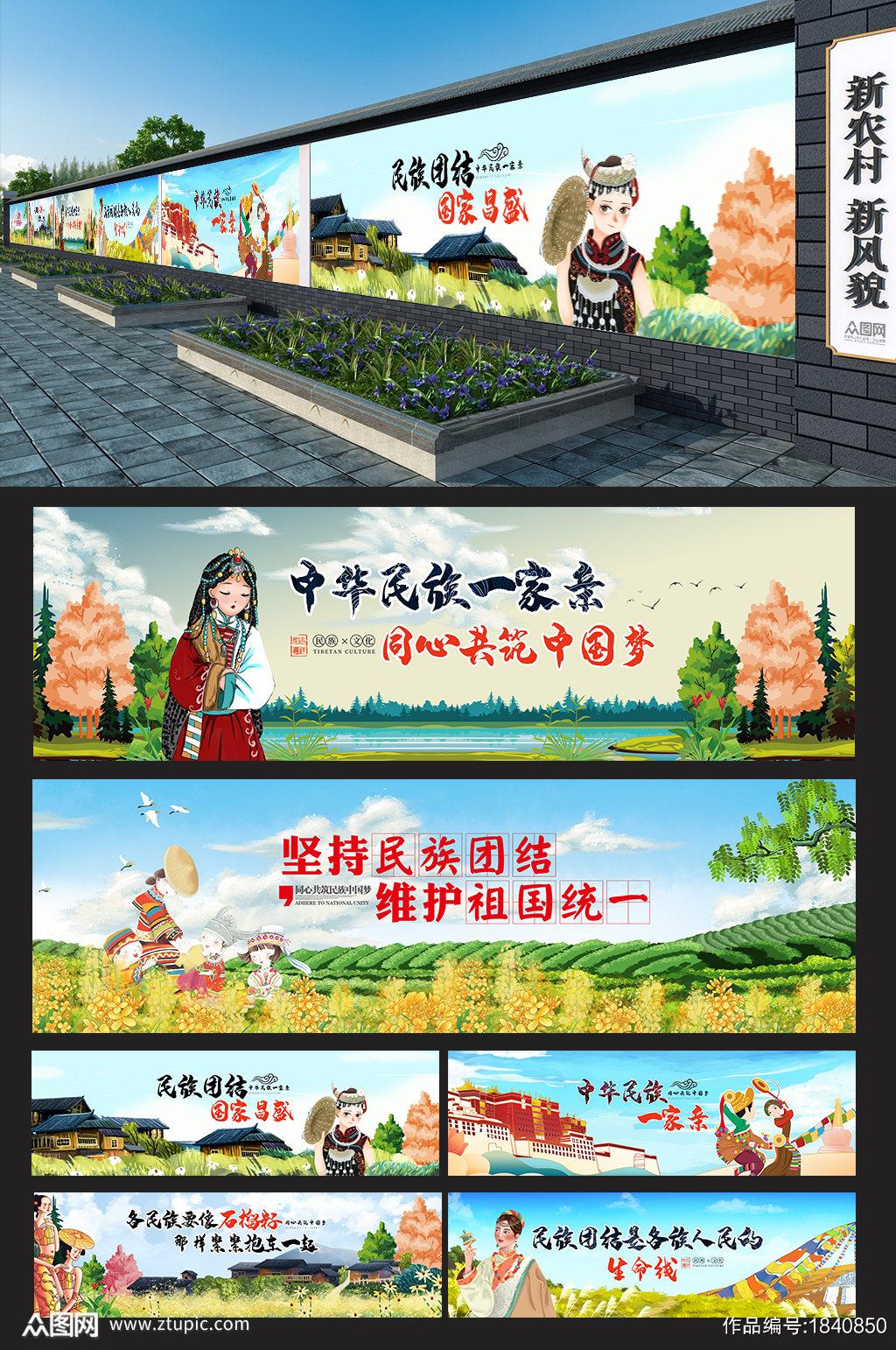 少数民族墙绘民族团结墙绘新农村墙绘文化墙素材