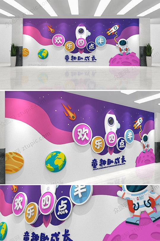 创意太空四点半课堂幼儿园校园文化墙-众图网
