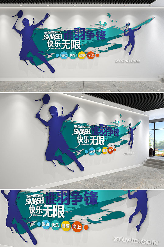 奥运会 羽毛球体育运动社团校园文化墙