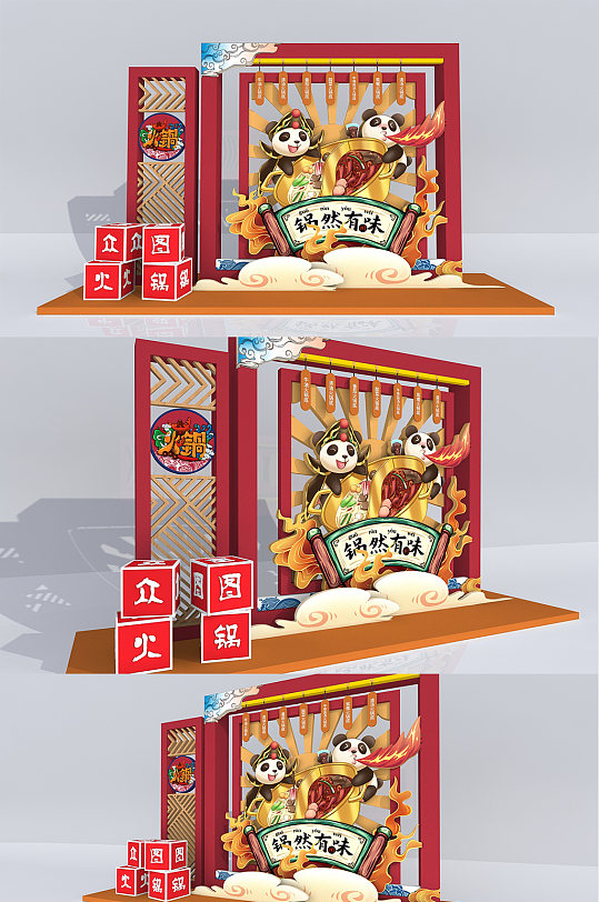 创意国潮四川火锅 秋季美食 熊猫商场美陈设计