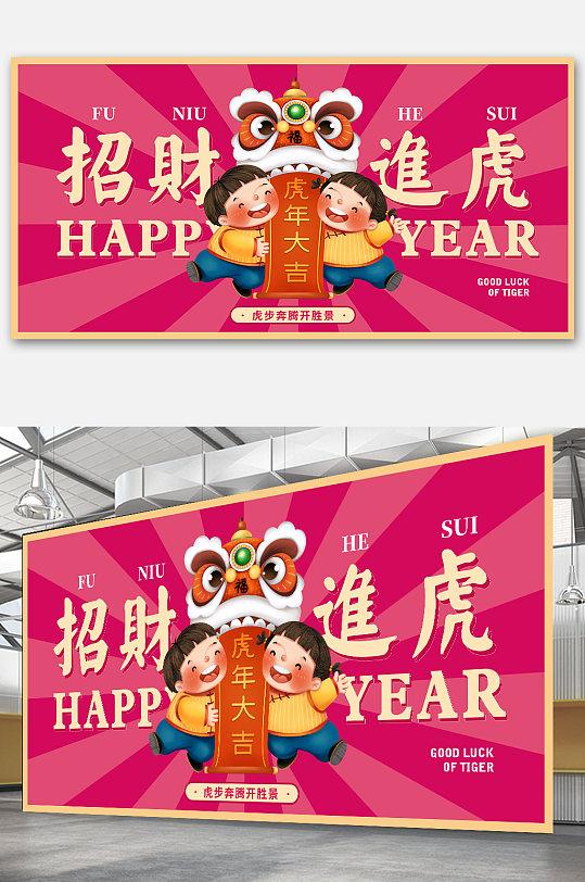 2022年虎年新年国潮风插画展板海报