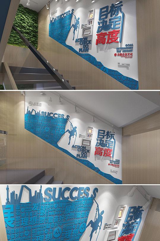 蓝色公司励志企业楼梯文化墙