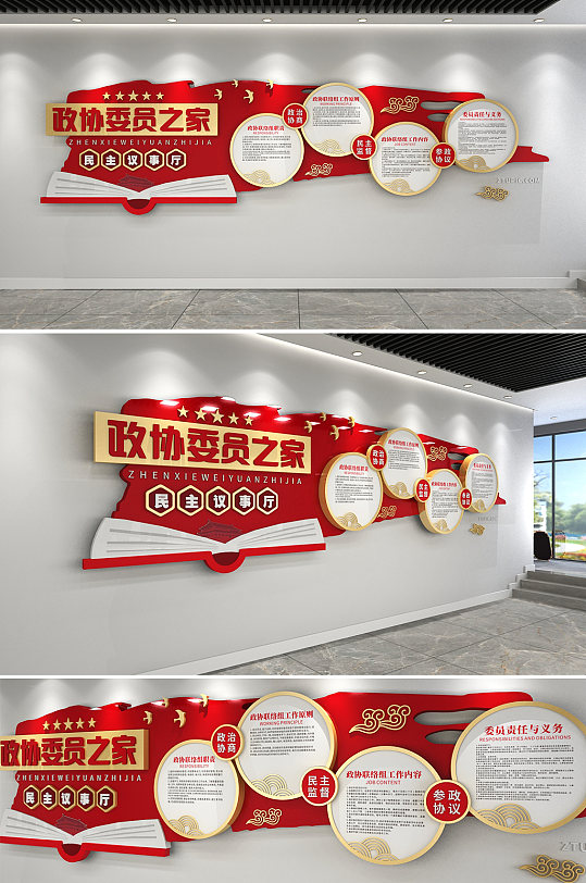 政协委员之家民主议事厅党建文化墙