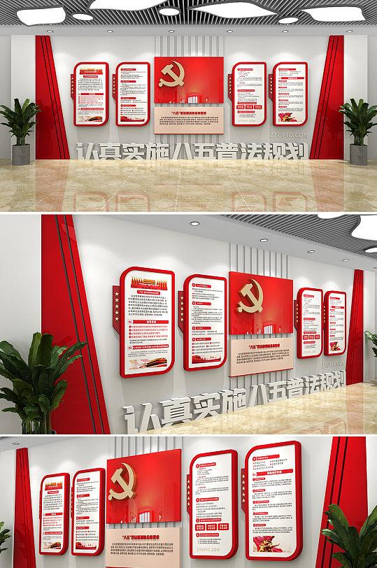 八五普法规划法治宣传教育法律党建文化墙
