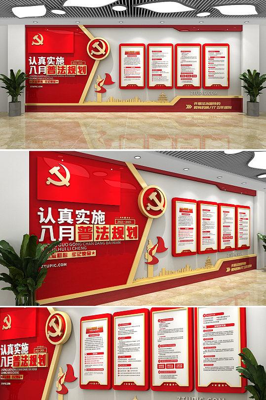 八五普法规划法治宣传党建文化墙