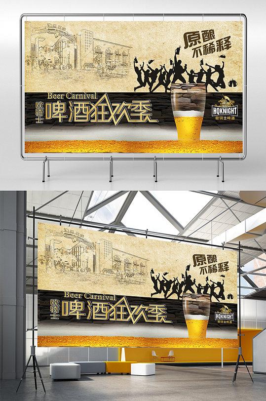 啤酒狂欢节创意背景-众图网